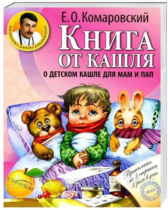 Книга от кашля: о детском кашле для мам и пап.  Комаровский Е. - Е.О. Комаровский (9789662065114)