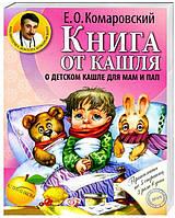 Книга от кашля: о детском кашле для мам и пап.  Комаровский Е. - Е.О. Комаровский (9789662065114), фото 1