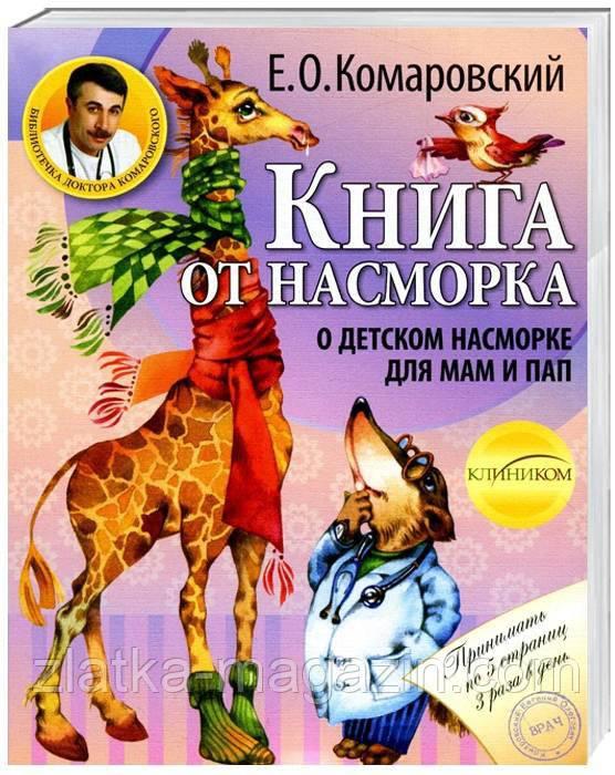 Книга от насморка: о детском насморке для пап и мам. Комаровский Е. - Е.О. Комаровский (9789662065138)