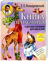 Книга от насморка: о детском насморке для пап и мам. Комаровский Е. - Е.О. Комаровский (9789662065138), фото 1