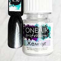 Перламутровая краска для аэрографии на ногтях Жемчуг, 5 мл — OneAir