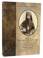 Епископ Михаил (Грибановский). Сочинения, письма, жизнеописание