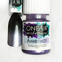 Перламутровая краска для аэрографии на ногтях Аметист, 5 мл — OneAir