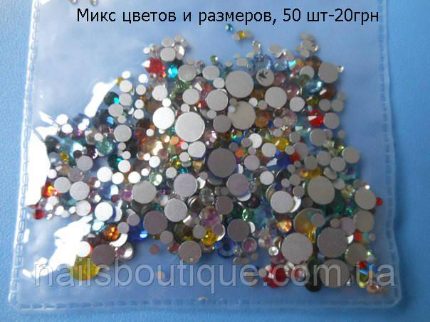 Стразы микс цветов и размеров, стекло, 50 шт