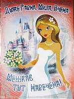 Выкуп невесты. Русский язык.