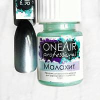 Перламутровая краска для аэрографии на ногтях Малахит, 5 мл — OneAir