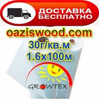 Агроволокно р-30g 1,6*100м Growtex 4сезона белое БЕСПЛАТНАЯ ДОСТАВКА