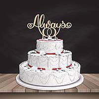 """Топпер на торт або в букет квітів """"Always"""" 22,5 см."""