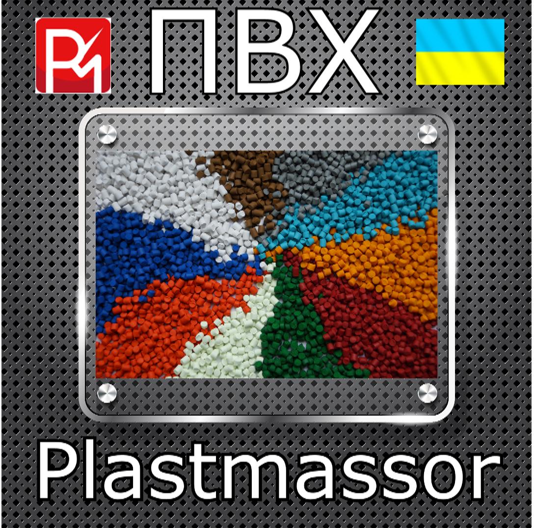 Литье пластмасс из поливинилхлорид ПВХ на заказ