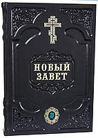 Новый Завет (кожа, гражд. шрифт)