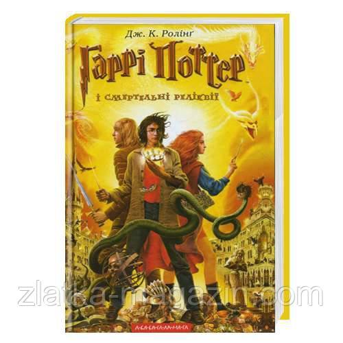 Гаррі Поттер і Смертельні Реліквії - Джоан Ролінґ (9789667047702)