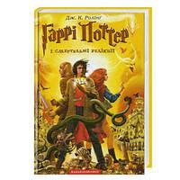 Гаррі Поттер і Смертельні Реліквії - Джоан Ролінґ (9789667047702), фото 1