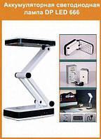 Яркая аккумуляторная настольная 24 лед светодиодная лампа трансформер для маникюра, уроков, в офис ТОП ТОВАР