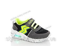 Детская спортивная обувь с подсветкой. Детские кроссовки бренда Cinar для мальчиков (рр. с 22 по 25)