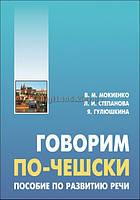 Чешский язык (Česky) | Говорим по-чешски. Учебник | Мокиенко | Каро