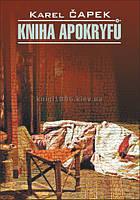 Чешский язык (Česky) | Kniha apokryfu. Книга для чтения | Карел Чапек | Каро