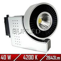 Трековый светильник 40 Вт, 220 В, 2643 Лм
