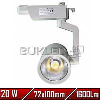 Трековый светильник 20 Вт, 220 В, 1600 Лм, 72х100, фото 1
