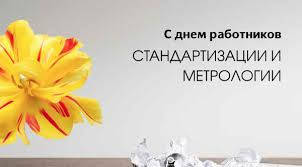 День работников стандартизации и метрологии Украины