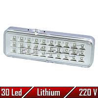 Аварийный светильник аккумуляторный 30LED Lithium