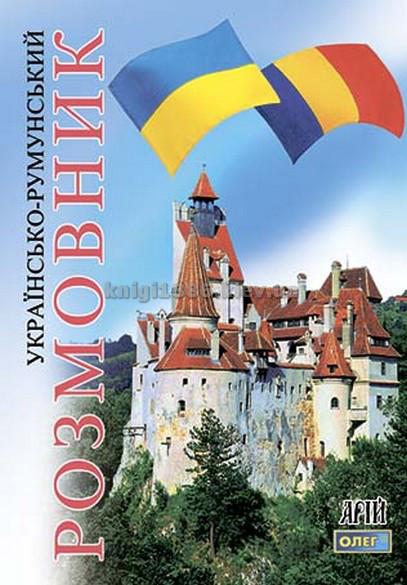 Румунська мова (Românesc) | Українсько-румунський розмовник | Таланов | Арий