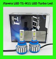 Лампа LED T1-H11 LED Turbo Led!Акция
