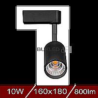 Трековый светильник 10W, 800lm