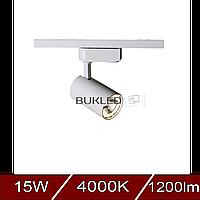 Трековый светильник 15W, 4000K, 1200lm