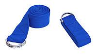 Ремень для йоги 2,9 м с металлической пряжкой