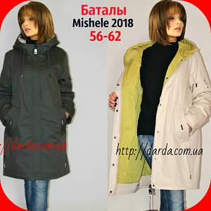 Женские куртки весна больших размеров батал Mishele 554-1C