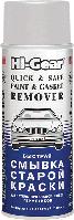 Быстрая смывка старой краски Hi-Gear QUICK & SAFE PAINT & GASKET REMOVER HG5782