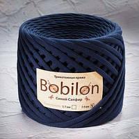 Трикотажная пряжа (7-9 мм) цвет Синий Сапфир