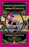 Кодекс самурая. Хагакуре. Книга П'яти Кілець. Ямамото Цунэтомо, Міямото Мусасі