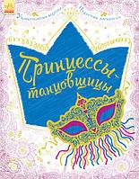 Велика книга для творчості (нов.): Принцессы-танцовщицы (р)(59.9)