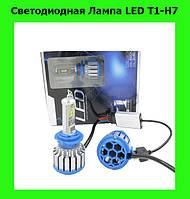 Светодиодная Лампа LED T1-H7