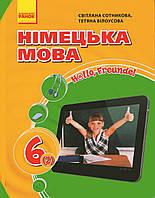 Німецька мова, 6 клас.  Сотникова С.,  Білоусова Т.