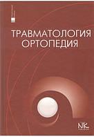Травматология и ортопедия (на рус.яз.). Голка Г., Бурьянов О., Климовицкий В.