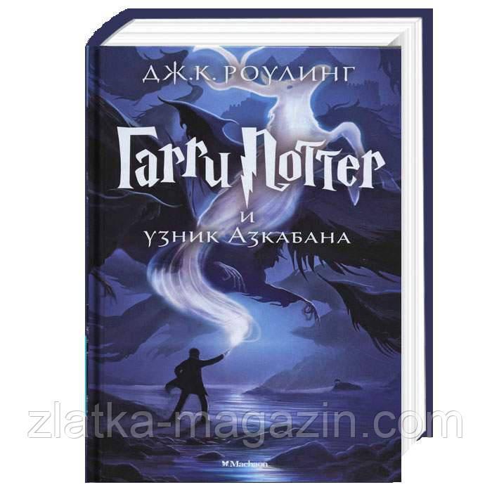 Гарри Поттер и узник Азкабана (книга 3) - Джоан Роулинг (9785389077881)