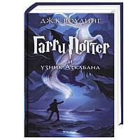 Гарри Поттер и узник Азкабана (книга 3) - Джоан Роулинг (9785389077881), фото 1