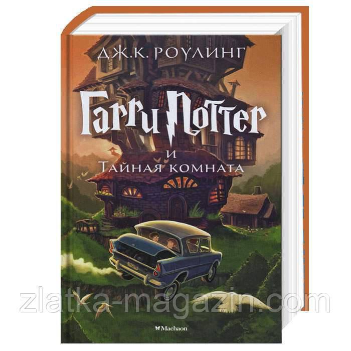 Гарри Поттер и Тайная комната (книга 2) - Джоан Роулинг (9785389077812)