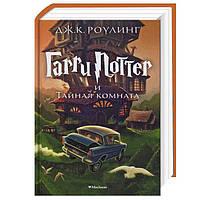 Гарри Поттер и Тайная комната (книга 2) - Джоан Роулинг (9785389077812), фото 1