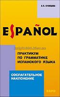 Испанский язык (Еspañol) | Практикум по грамматике. Сослагательное наклонение | Кузнецова | Каро