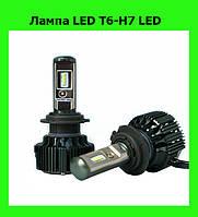 Лампа LED T6-H7 LED