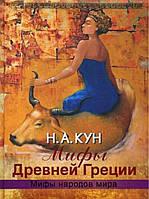 Легенди і міфи Стародавньої Греції. Кун М.А.