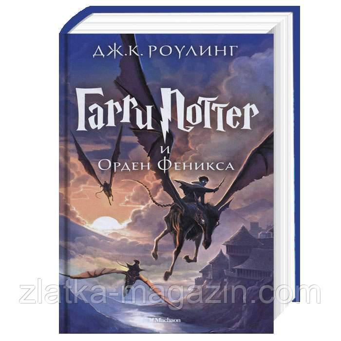 Гарри Поттер и Орден Феникса (книга 5) - Джоан Роулинг (9785389077904)