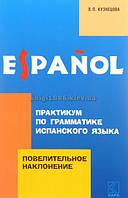 Испанский язык (Еspañol) | Практикум по грамматике. Повелительное наклонение | Кузнецова | Каро