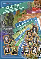 Комплект плакатів для оформлення кабінету біології.