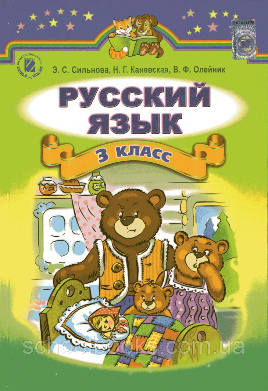 Домашнее задание по русскому языку 3 класс сильнова каневская олейник