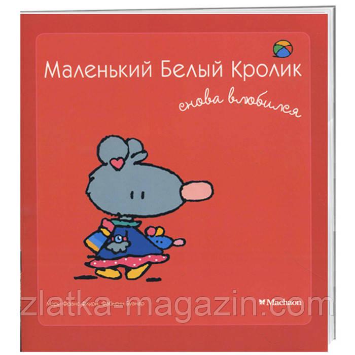Маленький Белый Кролик снова влюбился - Флури М.-Ф., Буанар Ф. (9785389058460)