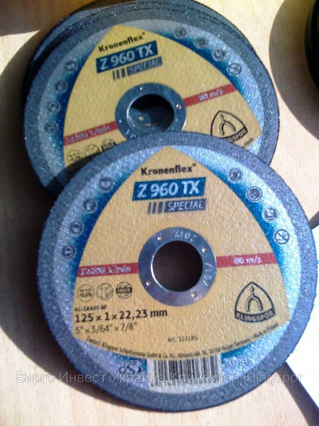 Отрезной круг для титана и высоколегированных сталей  Z 960 TX Special Kronenflex Klingspor.  Z 960 TX Special - Самый Агрессивный отрезной круг. Z 960 TX является идеальным кругом для твердых материалов, таких как титан и высоколегированных сталей. Недавно разработанный состав зерна - смесь электрокорунда  с цирконием обеспечивает постоянную остроту диска в процессе использования. Особенности:       отсутствие железа, серы и хлора      короткое время реза и длительный срок службы      низкая тепловая нагрузка      низкий уровень пылеобразования  Область применения:      Техническое обслуживание и ремонт      Слесарные работы.  Отрезной круг для титана и высоколегированных сталей Z 960 TX Special Kronenflex Klingspor